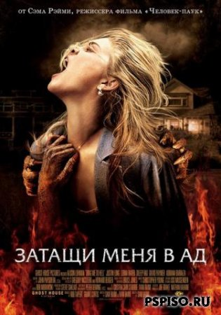 ������ ���� � �� / Drag Me to Hell (2009) DVDRip