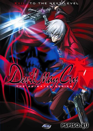 Devil May Cry/� ������ ����� �������