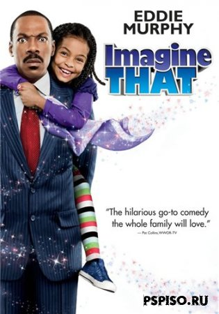 Представь себе / Imagine That(2009) [DVDRip]