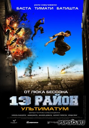 13-й район: Ультиматум / Banlieue 13 Ultimatum (2009) [BDrip/Лицензия]