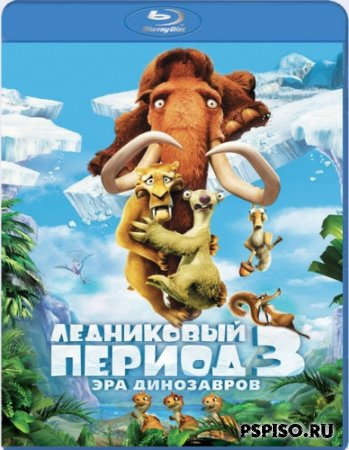 ���������� ������ 3: ��� ���������� / Ice Age: Dawn of the Dinosaurs (2009) [HDrip/��������]