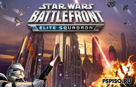 Дебютный трейлер Star Wars Battlefront: Elite Squadron для PSP
