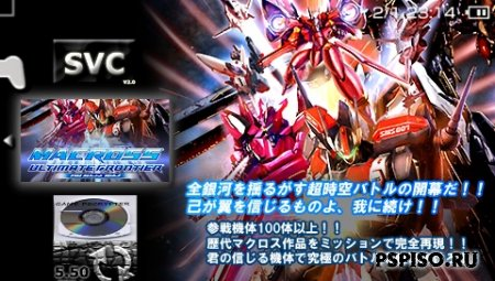 Macross Ultimate Frontier - JPN