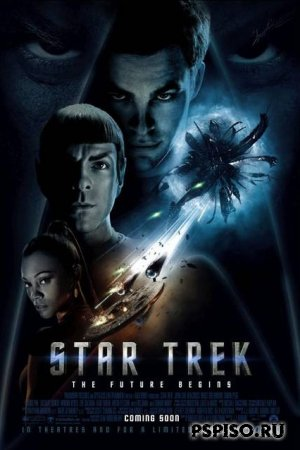 Звездный путь / Star Trek (2009) [BDrip/Дубляж/Лицензия]