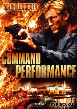 Опасная гастроль / Command Performance (2009) DVDRip