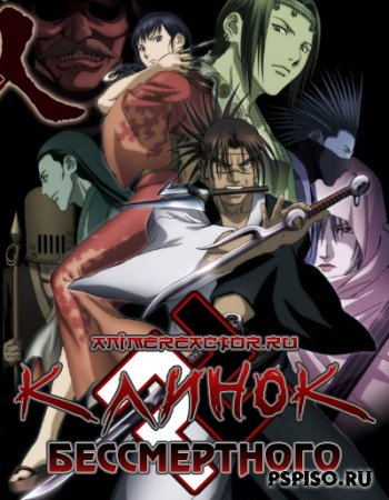 Клинок Бессмертного / Blade of the Immortal / Mugen no Juunin / 2008