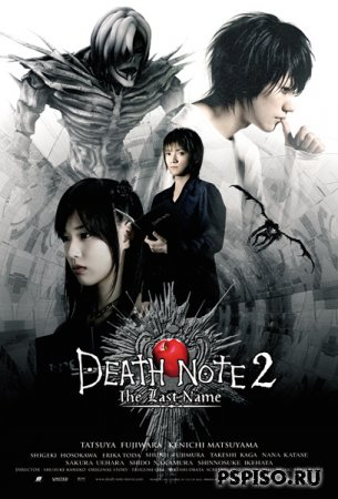 Тетрадь смерти 2 / Death Note 2: The last name [2006] DVDRip