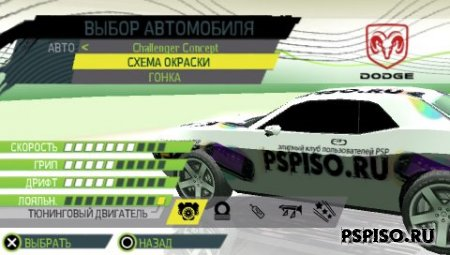 Need for Speed: Shift [RUS] [RIP]