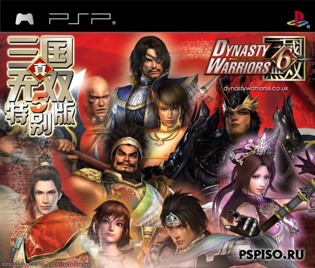 Dynasty Warriors 6 - JPN