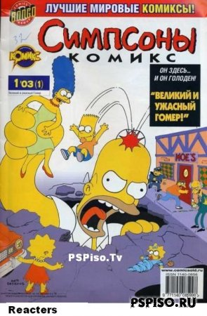 Simpsons Comics #001