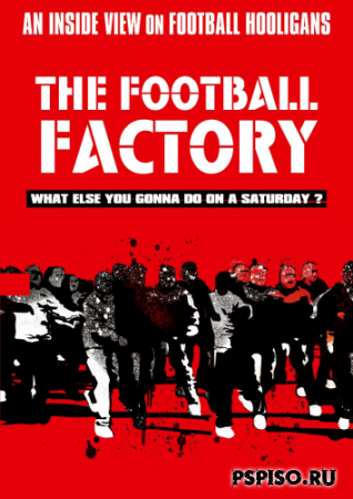 Фабрика футбола / The Football Factory 2004 HDRip