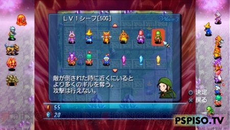 Final Fantasy Crystal Defenders USA - бесплатно psp, для psp,  игры для psp, psp бесплатно.