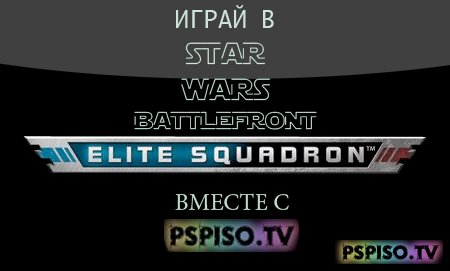 Играй в Star Wars Battlefront: Elite Squadron вместе с PSPISO.TV!!!