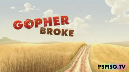 ������ ��������� / Gopher Broke