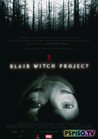 ������ �� ����/Blair witch project (1999 �)