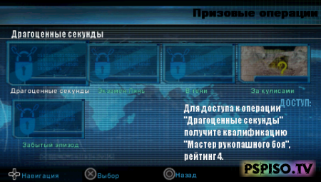 Syphon Filter Logans Shadow ISO RUS - эмуляторы psp,  игры для psp,  бесплатно psp,  эмуляторы psp.