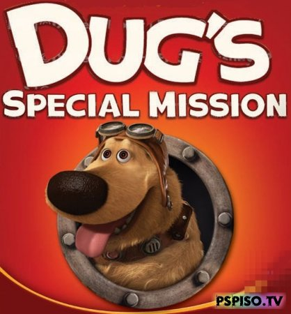 Спецзадание Дага / Dug's Special Mission (2009) BDRip