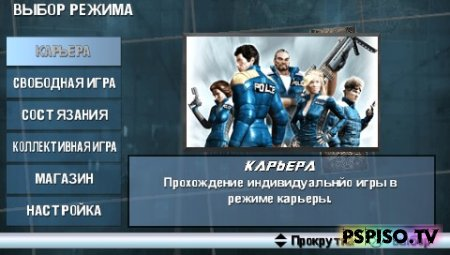 Обзор игры Pursuit Force Extreme Justice + видеообзор - psp игры, игры для psp, psp slim, скачат игры на psp.
