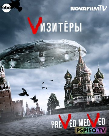 Визитеры (Сезон 1) / V (Season 1) [ HDTVRip]