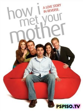 ��� � �������� ���� ����/How I met your mother (������ �����)
