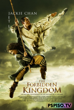 Запретное царство / The Forbidden Kingdomt [DVDRip]