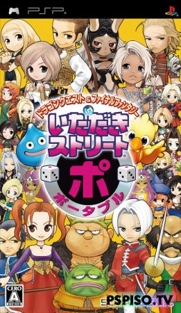 Dragon Quest & Final Fantasy in Itadaki Street Portable JAP - коды для psp , псп, игры для psp, psp игры.