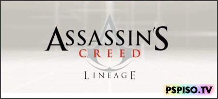 Assassin's Creed: Lineage (PSP Версия)