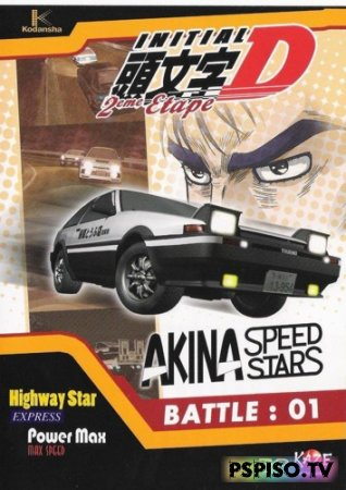 ������� ��� - ������ ������ / Initial D: Second Stage