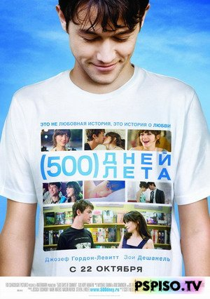 500 дней лета (500 Days of Summer) (2009)