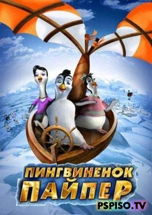 Пингвиненок Пайпер  Piper Penguin And His Fantastic Flying Machines (2009) [DVDRip]
