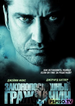 ��������������� ��������� / Law Abiding Citizen (2009) [BDRip]