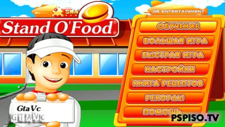 Stand O'Food - Rus (Minis) - темы, psp 3008, скачать psp, игры для psp скачать.