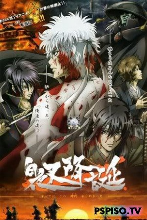 Гинтама OVA-2 / Gintama: Birth of White Demon / Gintama: Shiroyasha Koutan / 2009