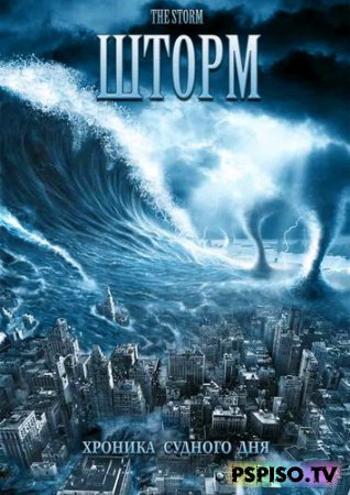 ����� / The Storm (2009) [DVDRip] [��������]