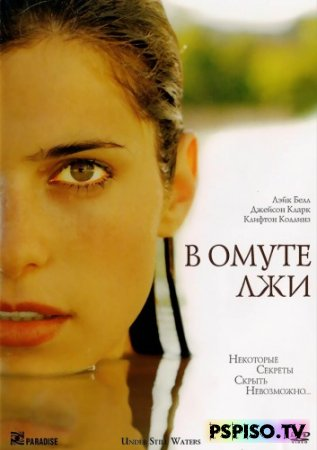 В омуте лжи / Still Waters (DVDRip)