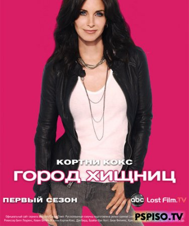 ����� ������ / Cougar Town (1 �����)  HDTVRip - ��������, ���� ��������� ��� psp,  �������,  ��� �����������.