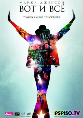 ����� �������: ��� � �� / This Is It (2009) DVDRip
