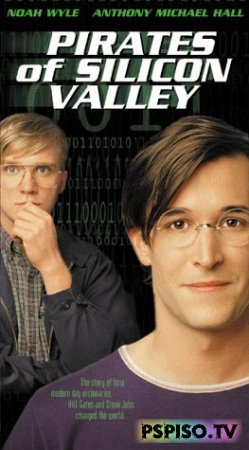 ������ ����������� ������ (Pirates of Silicon Valley) (1999)