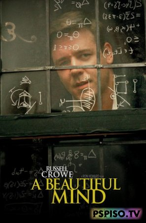 ���� ������ (A Beautiful Mind) (2001)