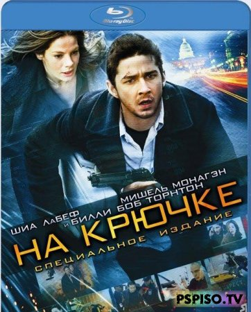 На крючке / Eagle Eye (BDRip)