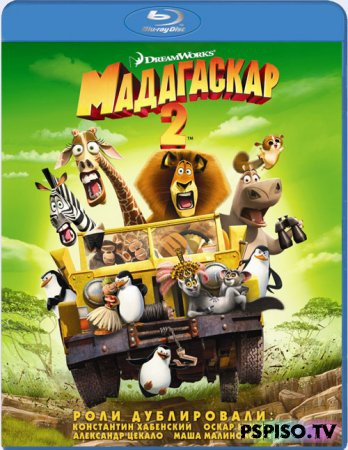 Мадагаскар 2 / Madagascar: Escape 2 Africa [BDRip]