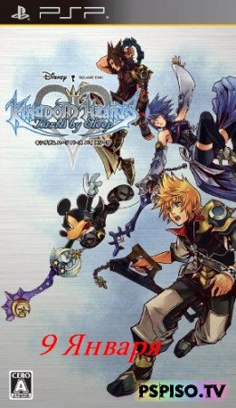 Kingdom Hearts: Birth by Sleep  уже 9 января...