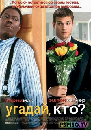 Угадай кто (Guess Who) HDRip