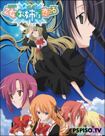 ������� ��������� � ������� ������ / The Maiden Is Falling In Love With The Elder Sister / Otome wa Boku ni Koishiteru / 2006 - ���� ��� psp �������, ���� ��� psp,  psp ���������,  ������� psp.