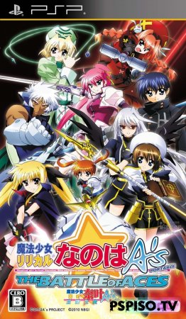 Mahou Shoujo Lyrical Nanoha A's Portable: The Battle of Aces - JPN - скачать, темы для psp, psp, прошивки для psp.