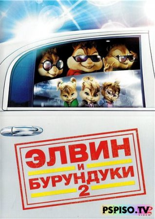 Элвин и бурундуки 2 / Alvin and the Chipmunks: The Squeakquel (2009) DVDRip - psp gta, скачать psp,  темы для psp,  игры для psp скачать.