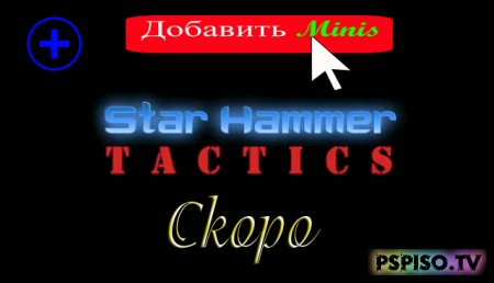Star Hammer Tactics - новая Minis