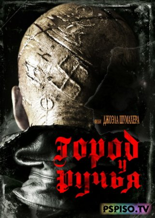 Город у ручья / Blood Creek / Town Creek (2009) DVDRip