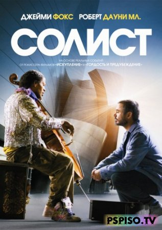 Солист (The Soloist) BDRip