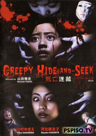 Жуткие прятки / Creepy Hide and Seek (2009) DVDRip